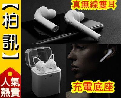 *【柏訊】【無線雙耳!】DACOM 果粉 7S 藍芽 耳機 iphone 7 6S 類 蘋果 airpods 運動 藍牙