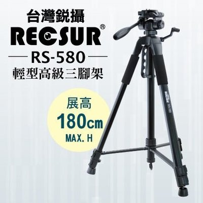 RECSUR 台灣銳攝 RS-580 輕型三腳架 新北市