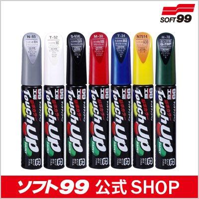 維德 日本 SOFT99 補漆筆 Toyota 豐田 RAV4 原廠色號 070 珍珠白