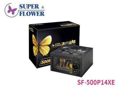 「ㄚ秒市集」振華 500W 金牌 90+ 80 PLUS 冰山金蝶 SF-500P14XE 電源供應器
