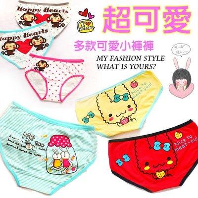 超可愛卡通...低腰棉質內褲4件組~~[免免線購]