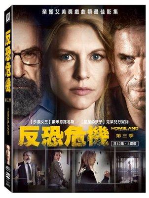 合友唱片 面交 自取 反恐危機 HOMELAND 第三季 第3季 全新正版 DVD