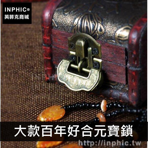 INPHIC-密碼鎖家居仿古盒子鎖數位青銅安全復古五金-大款百年好合元寶鎖_fVdS