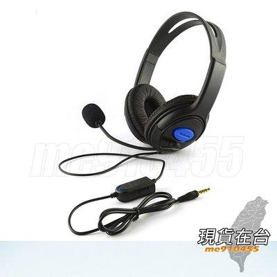PS4專用 PS4有線耳機 單邊大耳機 PS4耳機 PS4 耳麥 耳機 麥克風 可調節音量 語音聊天 遊戲耳機 有現貨