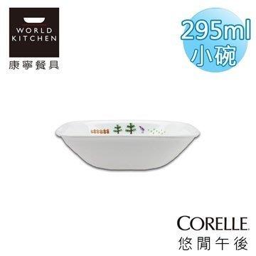 美國康寧 CORELLE 悠閒午後295ml方型小碗特價325元