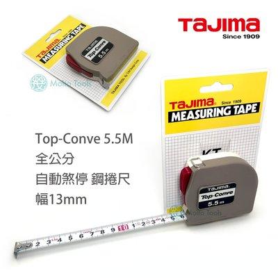 56工具箱 ❯❯ 日本 TAJIMA Top-Conve 5.5米 5.5M Top 自動煞停 全公分 鋼捲尺 自動捲尺