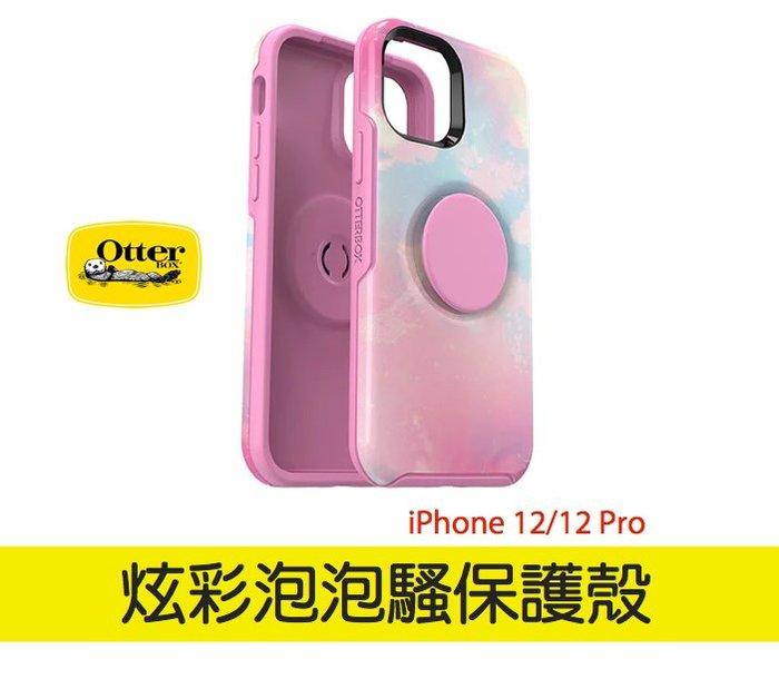 OtterBox iPhone 12/Pro/Max/mini 全系列 Symmetry炫彩幾何泡泡騷保護殼