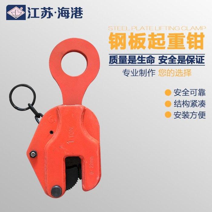 橙子的店 DSQ型豎吊鋼板起重鉗 CDH型吊鉗 鋼板起重鉗 豎吊鉗0.8噸-16噸