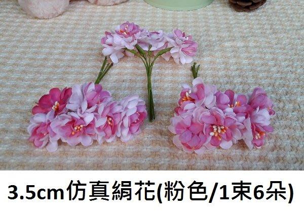 ☆創意特色專賣店☆3.5cm仿真絹花/人造花 DIY 喜糖盒 禮物包裝配件(粉色/1束6朵)