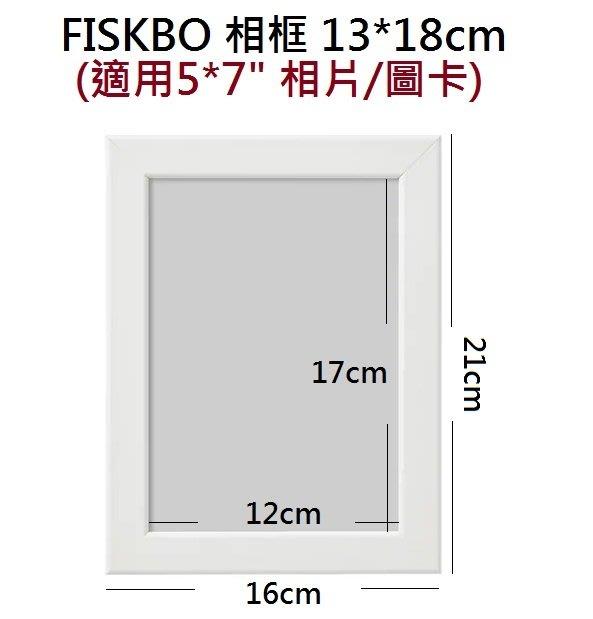 ☆創意生活精品☆IKEA FISKBO 相框 13*18cm 適用5*7吋相片圖卡