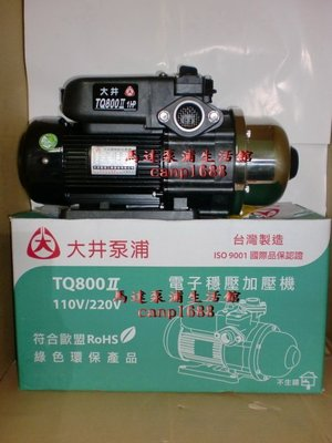 大井泵浦 第二代 TQ-800II TQ800II 1HP 電子加壓機-恆壓機 -靜音 TQ-800 TQ800 高揚程