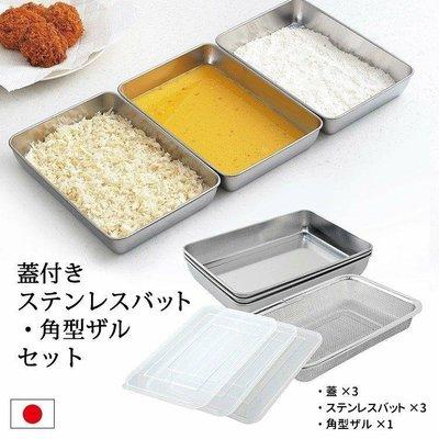 日本製Arnest七件組不鏽鋼保鮮盒 燒烤 焗烤盤 油炸盤 醃漬 備料盤  瀝油 瀝水滴水