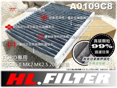 HL】軟邊 FORD 福特 FOCUS 2 II MK2 2代 原廠 正廠型 複合式 活性碳 冷氣濾網 空調濾網 冷氣芯