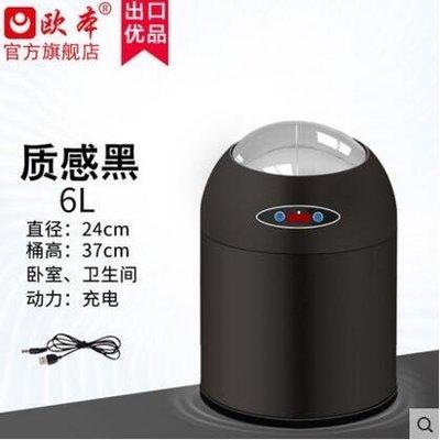 【優上】外星人質感黑6L充電自動電動垃圾桶智能感應式衛生間有蓋