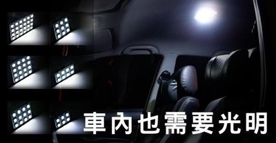 TG-鈦光 LED 5050 SMD 6 pcs爆亮型室內燈 車門燈 室內燈 行李箱燈 Imperza Forester