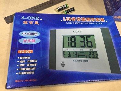 (W SHOP)A-ONE 台灣品牌 LCD 多功能 電子鐘 座掛 兩用鬧鐘 時鐘 金色 銀色 萬年曆(TG-077)