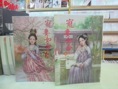 【博愛二手書】文藝小說寵妻如命(上)(下)  作者:若磐      定價500元,售價100元