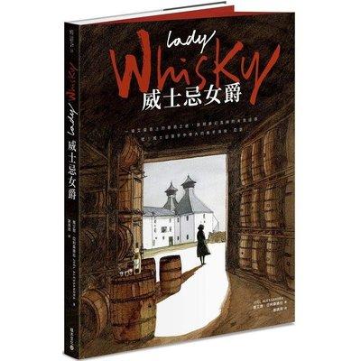 全新 / Lady Whisky 威士忌女爵:一場艾雷島上的尋酒之途,實現夢幻風味的未竟追尋 / 積木 / 550