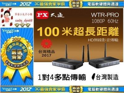 【35年連鎖老店】PX大通 WTR-P...