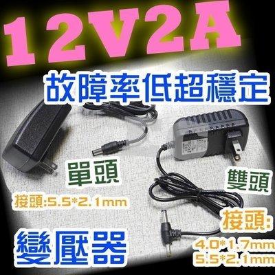 J6A12 12V2A 變壓器 110A-220V轉12V 超值T字頭 適用數位產品  專用  2A變壓器