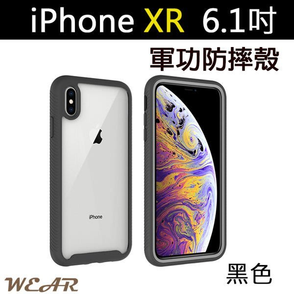 iPhone XR【6.1吋】軍功防摔殼 防摔保護殼 手機殼 耐衝擊,適用於 iXR