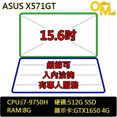 *OM*ASUS 華碩 X571GT-0131K9750H(i7-9750H/GTX1650 4G獨顯/SSD/15吋)