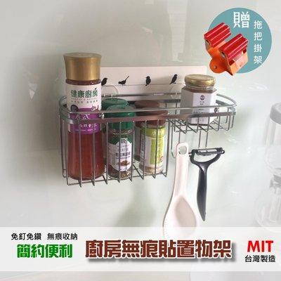 現貨 (買一送一 ) 台灣製  強力無痕貼置物籃 廚房調味罐收納  湯匙夾子鍋鏟掛架 清潔用具拖把掛架 居家必備品