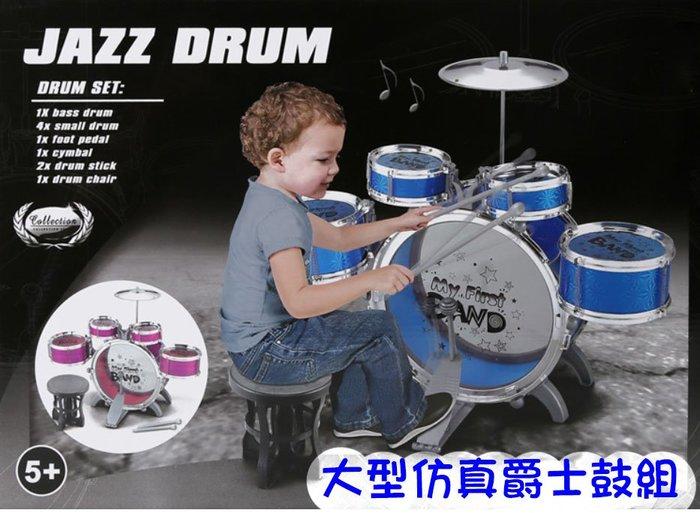 【小太陽玩具屋】大型兒童仿真爵士鼓 5鼓 附椅 兒童學習鼓 打擊樂 敲打樂器 9007
