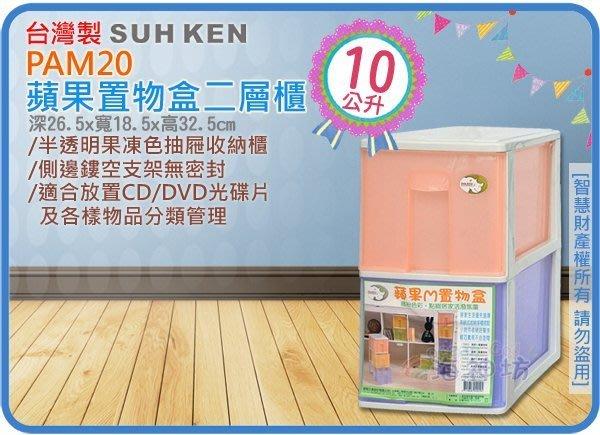 =海神坊=台灣製 PAM20 蘋果置物盒 二層櫃 連環細縫櫃 收納箱 抽屜櫃 整理箱 分類箱10L 16入3600元免運