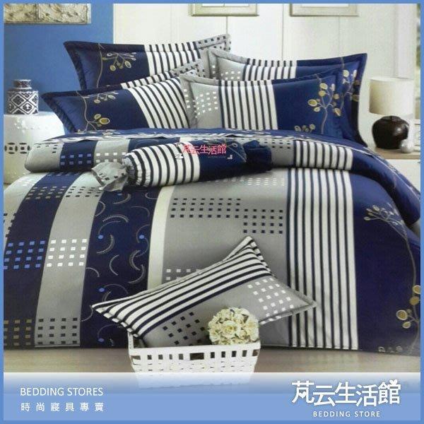 床包被套組~mit精梳純棉印染加大雙人床包兩用被四件組【芃云生活館】