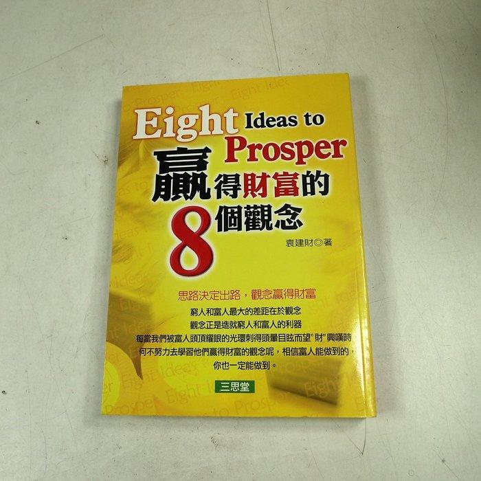 【懶得出門二手書】《贏得財富的8個觀念》ISBN:9861458549│三思堂文化│袁建財│八成新(32B16)