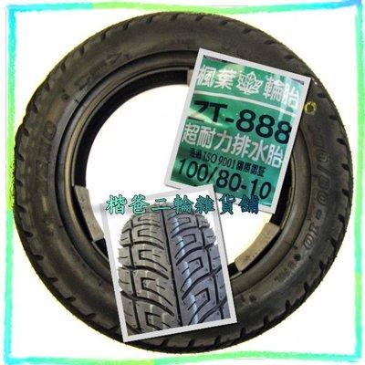 ☆楷爸二輪雜貨舖☆【楓葉輪胎】超耐力排水胎 100/80-10 8PR『VJR、ET8及100CC系列』