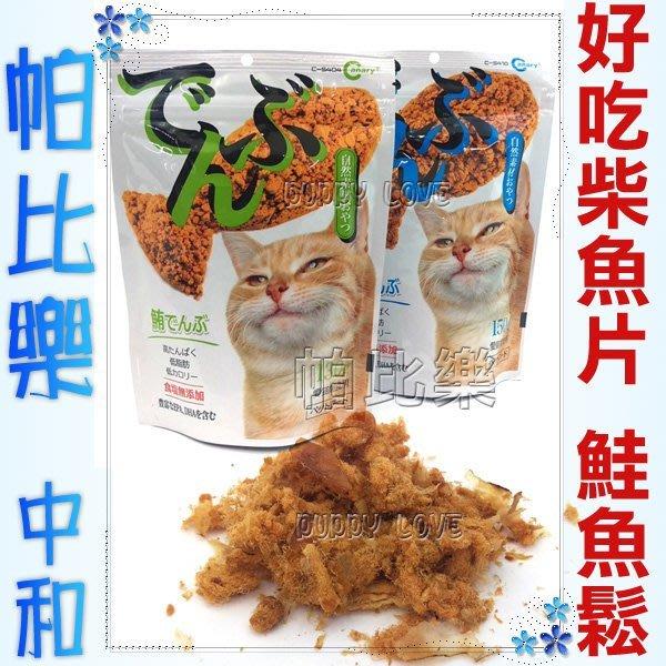 ◇帕比樂◇旬之味犬貓肉鬆,有雞肉鬆柴魚片/鮭魚鬆/鮪魚鬆,零食拌飼料皆可C-S4系列