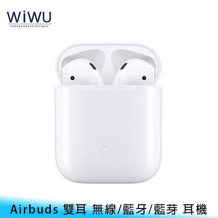 【台南/面交/免運】WIWU Airbuds 雙耳 無線/藍牙/藍芽/5.0 智能/觸控 耳機 支持QI無線充電