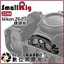 數位黑膠兔【 SmallRig 2244 Nikon Z6 Z7 鏡...