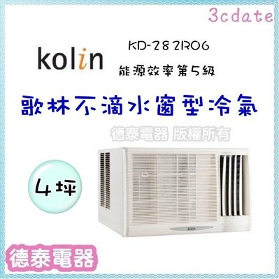 Kolin 歌林【KD-282R06】不滴水窗型冷氣【德泰電器】含標準安裝