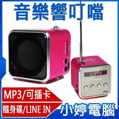 【小婷電腦*MP3】全新 音樂響叮噹 喇叭 播放器 迷你108 插卡式音箱/TF卡/可耳機播放 含稅