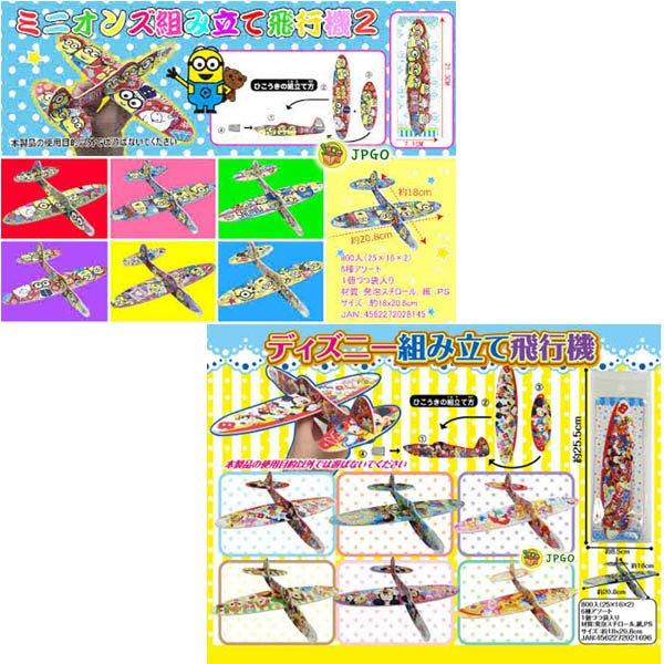 【JPGO】日本進口 可愛紙飛機玩具 圖案顏色隨機出貨~小小兵#145 迪士尼人物#696