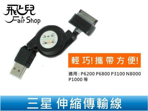 【飛兒】超實用! 伸縮 收納 三星 數據線 平板 傳輸線 充電 P6200 P6800 P3100 N8000 P1000