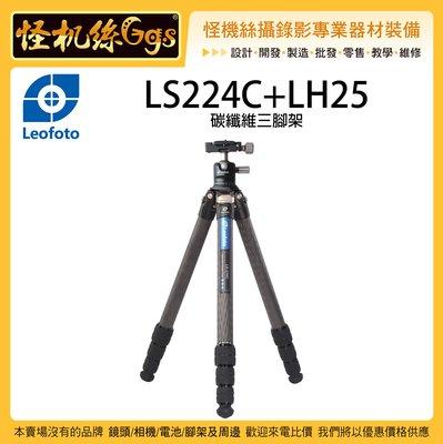 怪機絲 Leofoto 徠圖 LS224C+LH25 碳纖維三腳架 拍照 錄影 球型雲台 載重6kg 輕巧 相機腳架