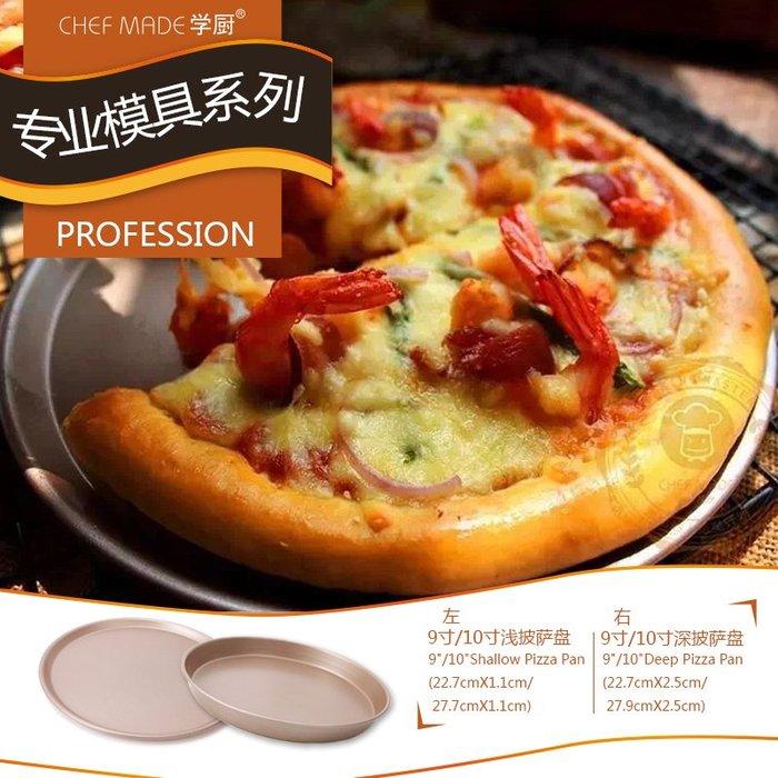 奇奇店-熱賣款 學廚圓形pizza披薩盤烤盤深淺9寸10寸不粘烤盤烤箱家用烘焙模具