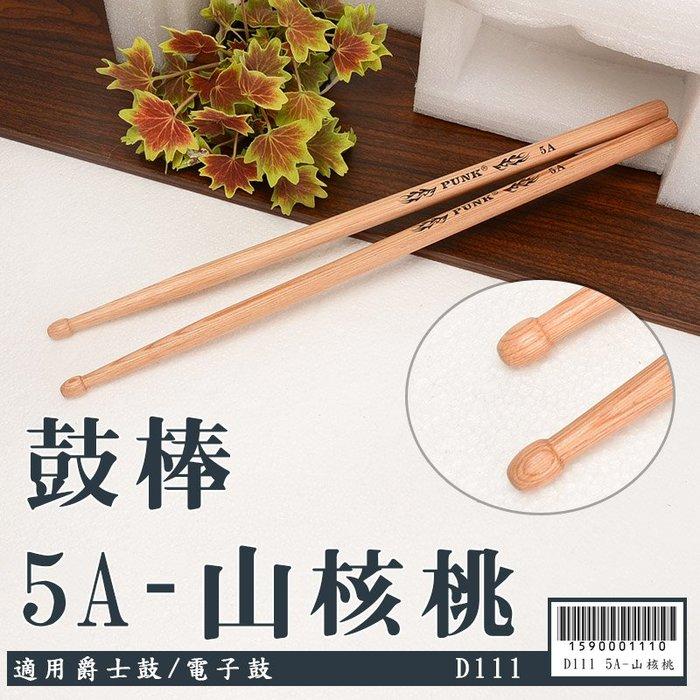 【嘟嘟牛奶糖】爵士鼓棒 5A-山核桃 鼓錘 鼓槌 演出鼓棒 棒鼓 木質鼓棒 D111