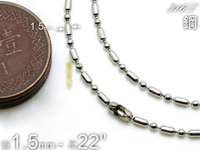 ✡不鏽鋼✡香腸鍊✡1.5mm寬✡22吋長✡56公分✡送備用鍊頭✡ ✈ ◇銀肆晶珄◇ STnk017-15-22