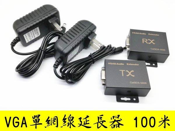 VGA單網線延長器 100米 1080P VGA延長器 VGA轉RJ45 VGA訊號延長器 工程用 工程業