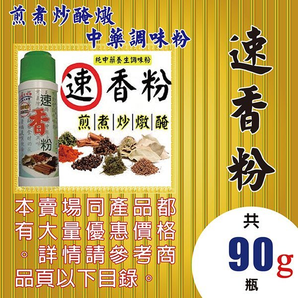 SB001【速香粉►90g】✔中藥天然調味║煎▪煮▪炒▪燉▪醃▪中藥天然調味▪純素食
