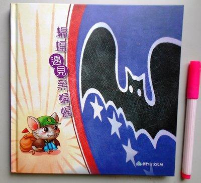 【毛妞書坊】《黑蝙蝠中隊:蝙蝠遇見黑蝙蝠》(精裝本),新竹市文化局,2014
