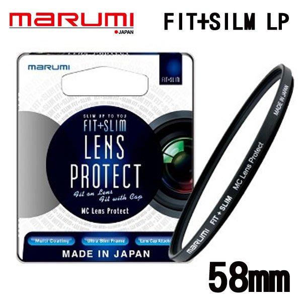 ((名揚數位)) MARUMI FIT+SLIM Les Protect 58mm 高精密度 超薄框 多層鍍膜 保護鏡