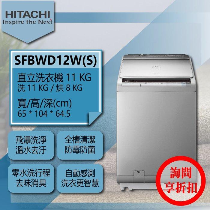 【問享折扣】日立 直立洗衣機 SFBWD12W(S) 星空銀【全家家電】另售BDSG110CJ BDSX115CJ