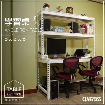 免運 工業風 5尺層架書桌 白色 學習桌 電腦桌 辦公桌 工作桌 置物架 免螺絲角鋼 空間特工WDW50203