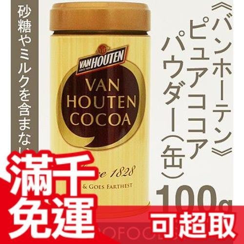下殺價日本VAN HOUTEN COCOA 純可可亞粉 無糖100g媲美Godiva 飲品❤JP PLUS+